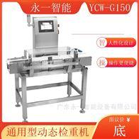 YCW-G150高精度动态检重机