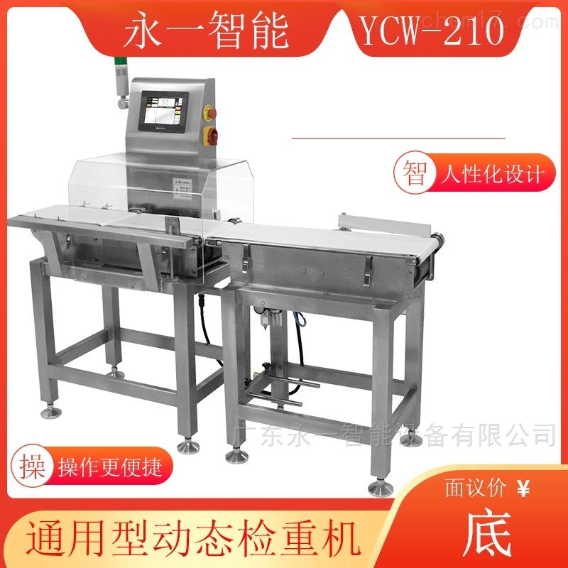 工业称输送式电子秤检重机