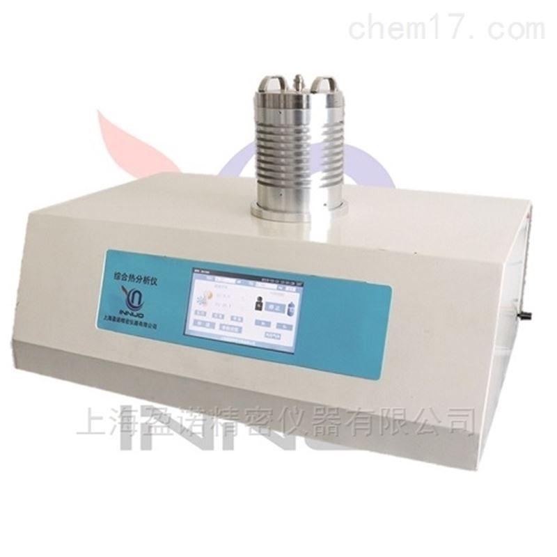 综合热分析仪