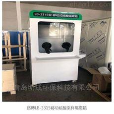 LB-3315镇卫生院用核酸采样隔离箱助力民工春节返乡