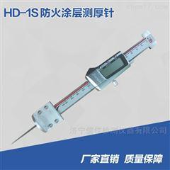HD-1S数显防火涂层测厚针