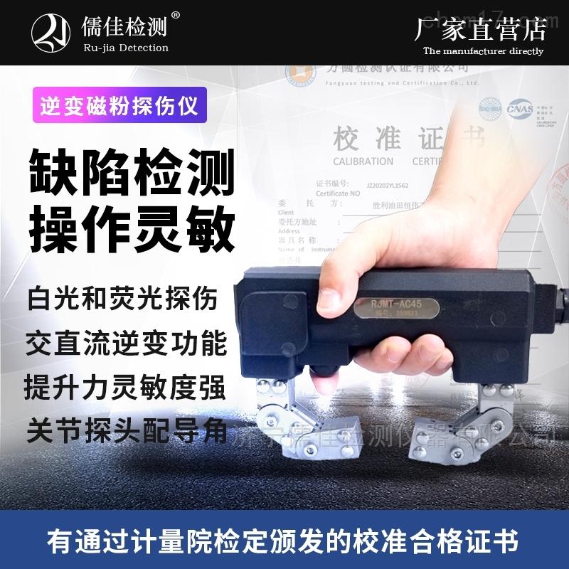 手持式磁粉探伤仪