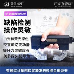 RJMT-AC45手持式磁粉探伤仪