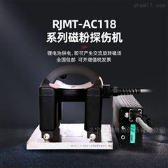RJMT-AC118充电旋转荧光磁场探伤仪