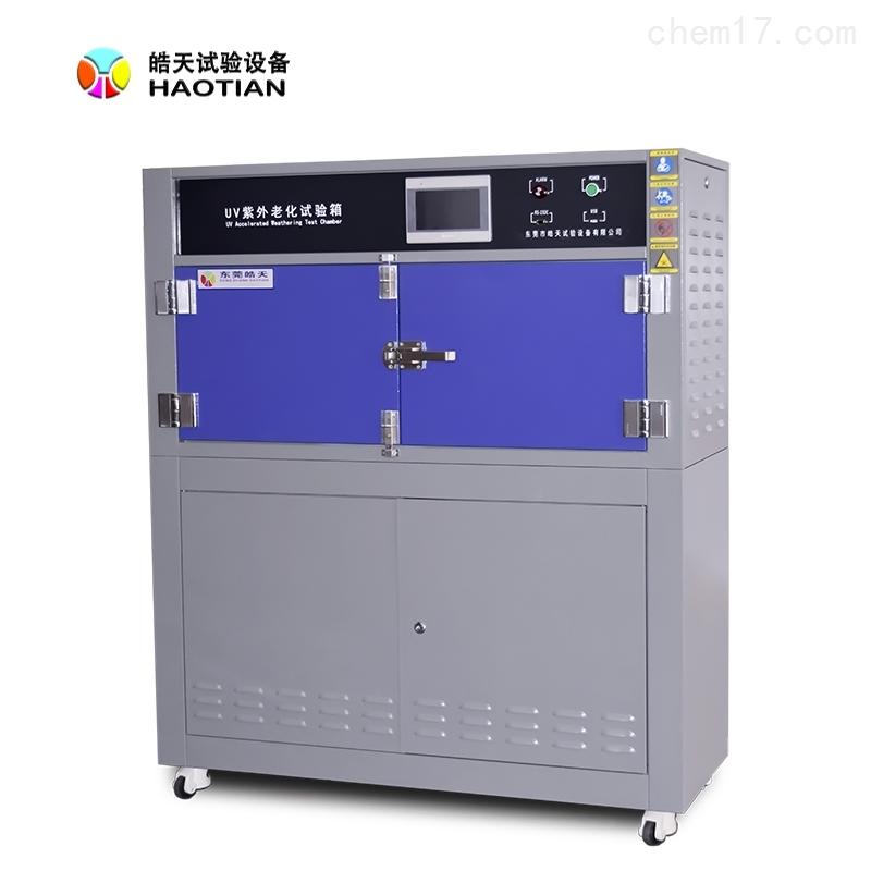 紫外线进口灯管耐气候光老化测试仪