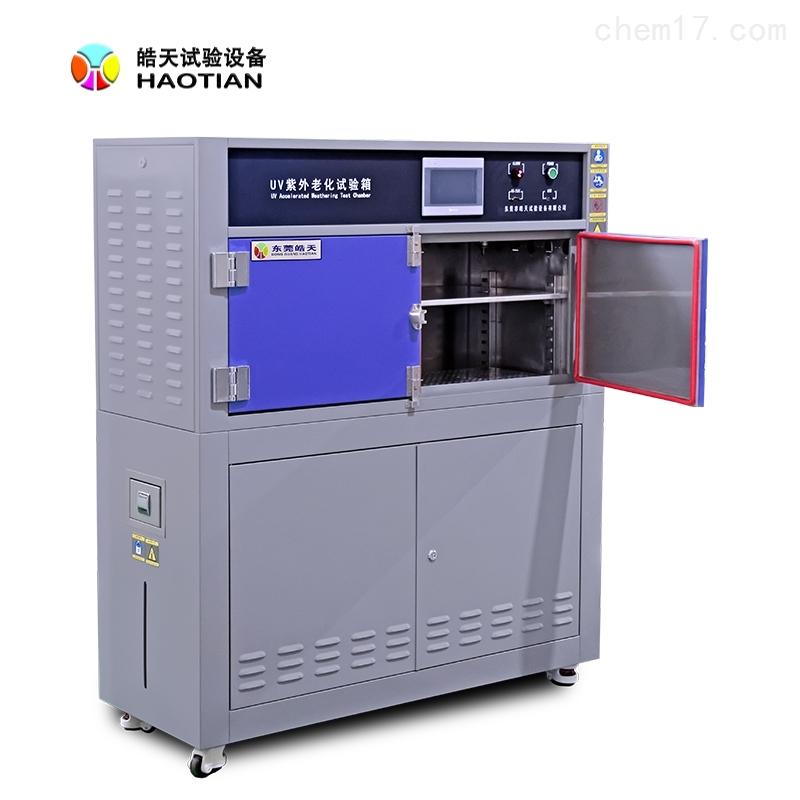 uv皮布料橡胶辐射测试老化箱