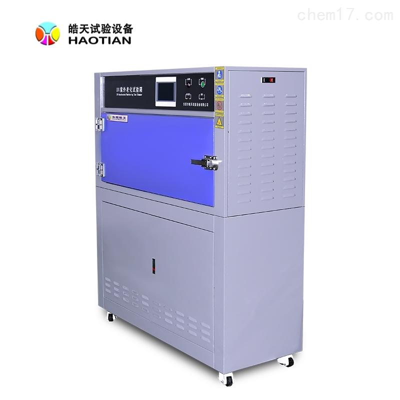 lab灯管uv紫外光老化试验箱