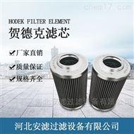 0330R005BN4HC钢厂用替代液压油滤芯