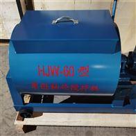 HJW-60型单卧轴砼搅拌机