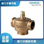 上海西门子调节阀VXG44.32-16