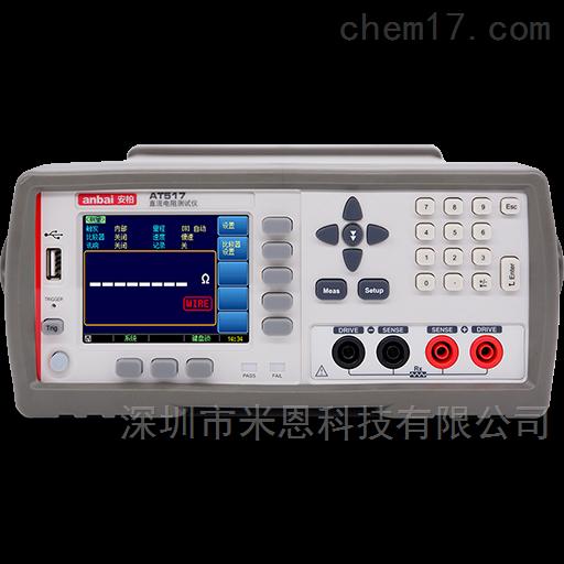 安柏anbai AT517直流电阻测试仪