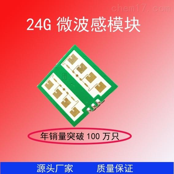 CDM32424G微波傳感器模塊