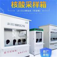 核酸采樣箱核酸檢測房