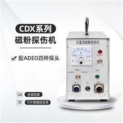 CDX-V磁粉探伤机
