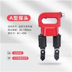 A型交流磁粉探伤机角焊缝探头