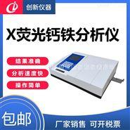 石灰粉氧化钙测定仪 石灰石硫钙铁检测仪器