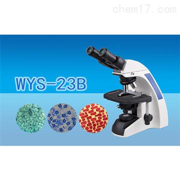 WYS-23B双目生物显微镜