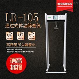 潍坊各大高校可用方便简单的测温门LB-105