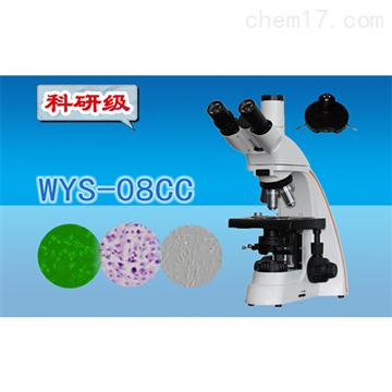 WYS-08CC三目相衬显微镜
