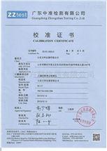 土壤肥料养分检测仪校准证书