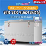 工业冷装配箱