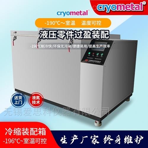 液氮冷冻装配