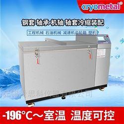 液氮冷缩装配箱