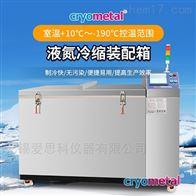 低温装配箱