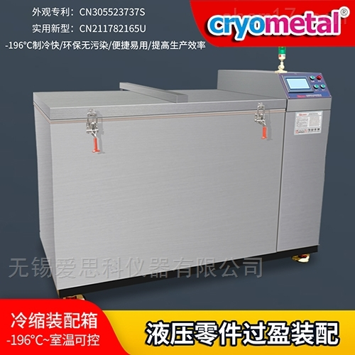 液氮装配箱
