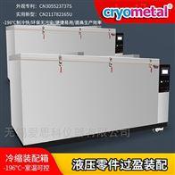 金屬冷處理設備