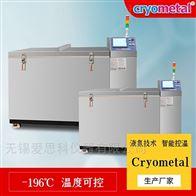工具钢液氮冷冻箱