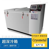 高速钢液氮低温箱