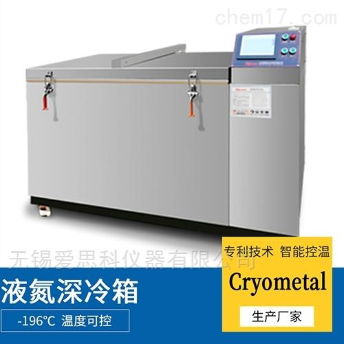 硬质合金液氮冷冻箱