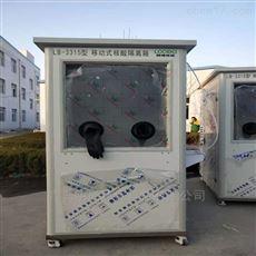 山东疫情防控用移动式核酸隔离采样箱