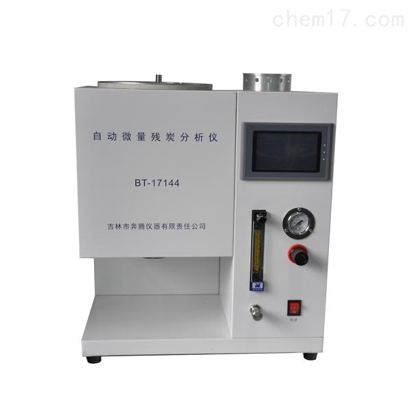 自动微量残炭分析仪