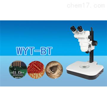 WYT-BT三目连续变倍体视显微镜