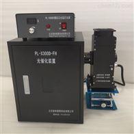 PL-X500D-实验室 模拟太阳光氙灯光源
