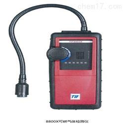 TIF8800xTIF8800X可燃气体检漏仪