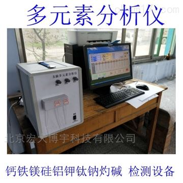 BY-DYS1鈣鐵鎂硅鋁鉀鈦鈉灼堿檢測 多元素分析儀