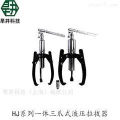HJ系列一体三爪式液压拉拔器