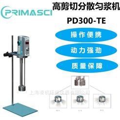PD300-TE高剪切分散勻漿機PRIMASCI