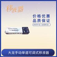 大龙TopPette手动单道可调式移液器
