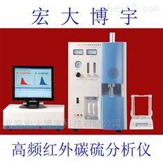 *高频红外碳硫分析仪