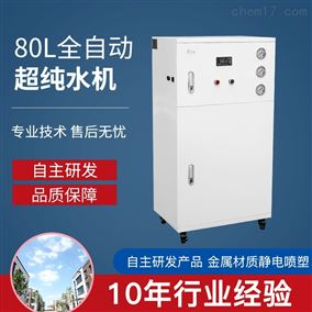 JX-RO-MB/80L检验分析用超纯水机
