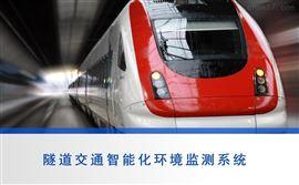 隧道交通智能化环境监测系统