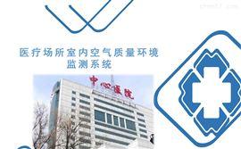 医院医疗场所室内空气质量环境监测系统