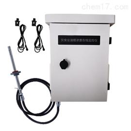 TD-Y1000在线油烟检测 系统