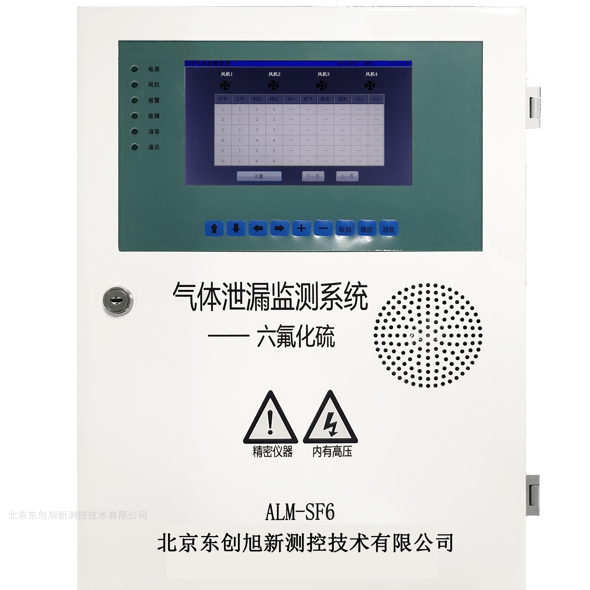 六氟化硫监测系统