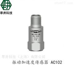 AC102振动加速度传感器
