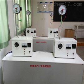 ZRX-29200饱和蒸汽P-T关系实验仪